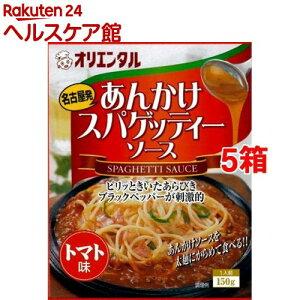 オリエンタル あんかけスパゲッティーソース トマト味(150g*5箱セット)