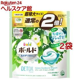 ボールド ジェルボール3D グリーンガーデン&ミュゲの香り 詰替用 超特大(30個入*2袋セット)【ボールド】