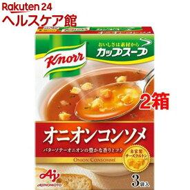 【訳あり】クノール カップスープ オニオンコンソメ(3袋入*2箱セット)【クノール】