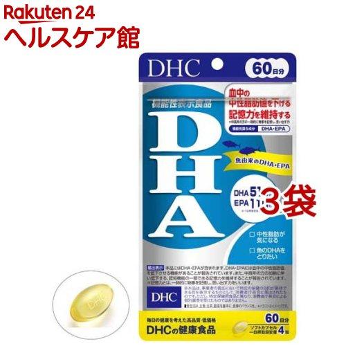 DHC DHA 60日分(240粒(121.2g)*3コセット)【DHC サプリメント】