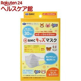 BMC キッズマスク キッズサイズ(30枚入)