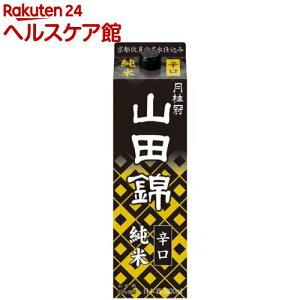 月桂冠 山田錦純米パック(1800ml)【月桂冠】