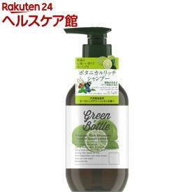 グリーンボトルボタニカルリッチシャンプー オーガニックグリーンレモンの香り(490ml)【グリーンボトル】