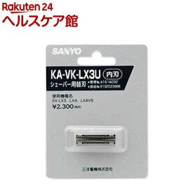 SANYO メンズシェーバー替刃(内刃) KA-VK-LX3U(1コ入)【SANYO(三洋電機)】