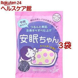 睡眠美容 安眠ちゃん(50g*3袋セット)[入浴剤]