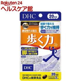 DHC 歩く力 20日分(40粒(19.2g))【DHC サプリメント】
