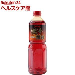 ユウキ食品 業務用 激辛辣油(920g)