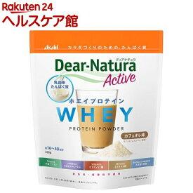 ディアナチュラアクティブ ホエイプロテイン カフェオレ味(360g)【Dear-Natura(ディアナチュラ)】