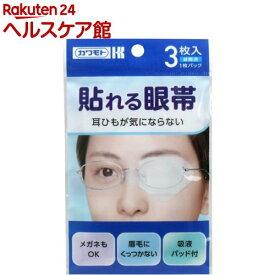 貼れる眼帯(3枚入)