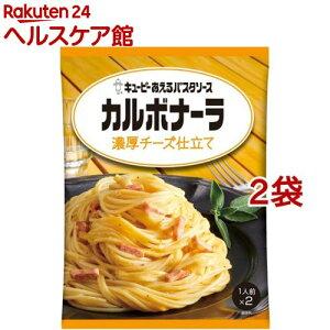 あえるパスタソース カルボナーラ 濃厚チーズ仕立て(1人前*2袋入*2コセット)【あえるパスタソース】