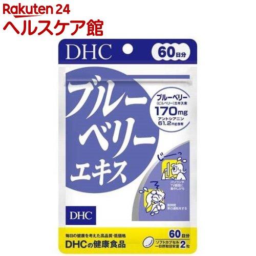 DHC ブルーベリーエキス 60日分(120粒入)【1_k】【DHC】