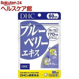 DHC ブルーベリーエキス 60日分(120粒入)【spts15】【DHC サプリメント】