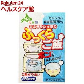 ふっくらご飯(18g)【日本カルシウム工業】