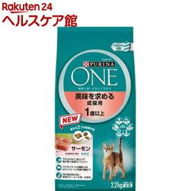ピュリナワン キャット 美味を求める成猫用 1歳以上 サーモン(2.2kg)【d_purinaone】【dalc_purinaone】【ピュリナワン(PURINA ONE)】[キャットフード]