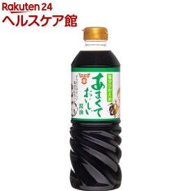 フンドーキン あまくておいしい醤油 塩分ひかえめ(720ml)【フンドーキン】