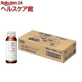 アルフェ ホワイトプログラムプラス ドリンク(50ml*50本)【アルフェ】