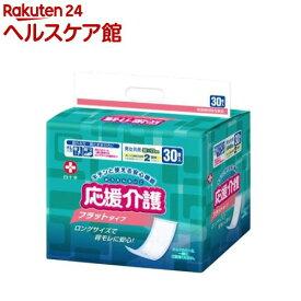応援介護 フラットタイプ(30枚入)【応援介護】
