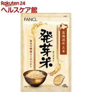 ファンケル 発芽米(750g)【ファンケル】