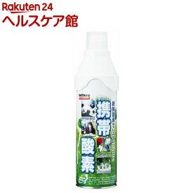 バトルウィン 携帯酸素(5L)【battlewin(バトルウィン)】