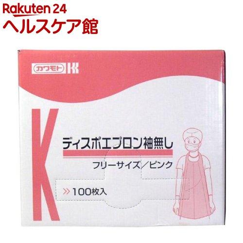 ディスポエプロン 袖無し ピンク(100枚入)
