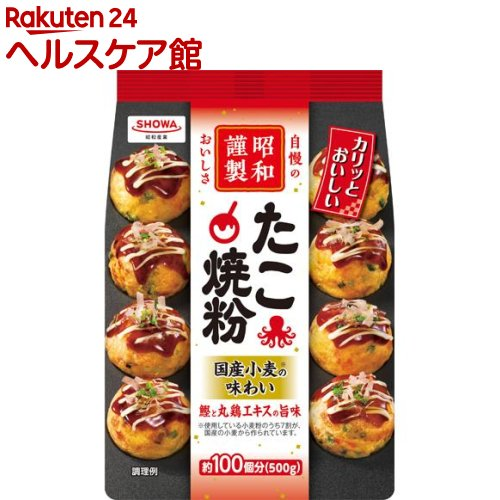 昭和謹製たこ焼粉(500g)【昭和(SHOWA)】