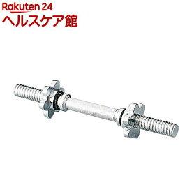 シンテックス ダンベルシャフト 380mm STW058(1コ入)【spts9】【シンテックス(SINTEX)】