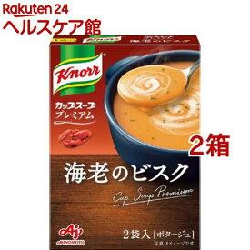 クノール カップスーププレミアム 海老のビスク(2袋入*2箱セット)【クノール】