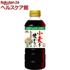 小麦を使わない丸大豆しょうゆ(500ml)【spts4】