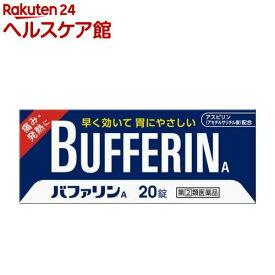 【第(2)類医薬品】バファリンA(20錠)【more30】【バファリン】
