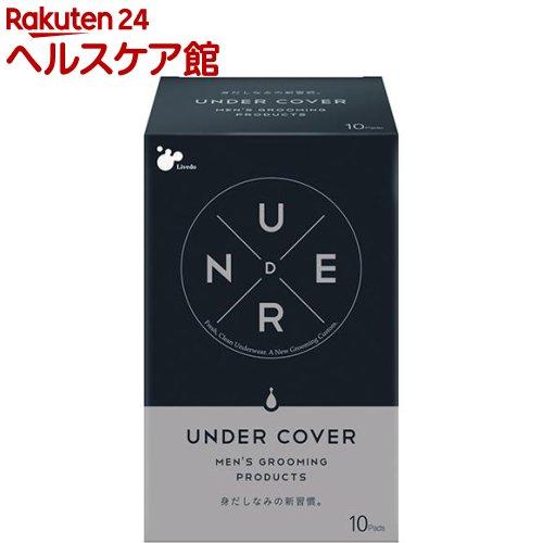 リフレ アンダーカバー(10枚入)【リフレ】