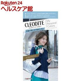 クレオディーテ ヘアカラーエマルジョン マットアッシュ(1セット)【クレオディーテ(CLEODITE)】
