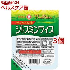 ヤマモリ ジャスミンライス(170g*3個セット)