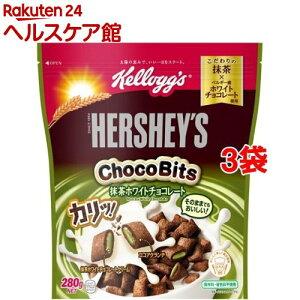 ケロッグ ハーシー チョコビッツ 抹茶ホワイトチョコレート(280g*3袋セット)【ケロッグ】