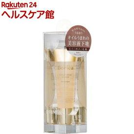 ボリカ 美容液マスクプライマー(20g)【ボリカ】