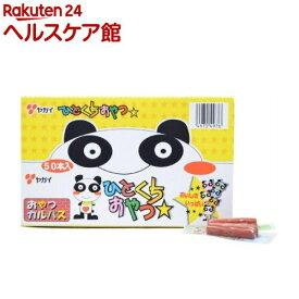ヤガイ おやつカルパス(3.4g*50本入)【spts2】【ヤガイ】