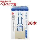 マルコメ 米糀から作った甘酒 LL ケース(125ml*36本セット)【プラス糀】