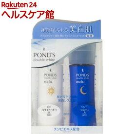 ポンズ ダブルホワイト 薬用美白モイストミルクセット 昼夜用(1セット)【PONDS(ポンズ)】