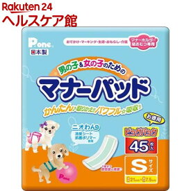 P・ワン 男の子&女の子のためのマナーパッド ビッグパック Sサイズ(45枚入)【slide_5】【P・ワン(P・one)】