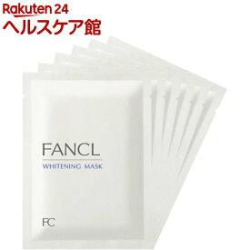 ファンケル ホワイトニング マスク(21ml*6枚入)【ファンケル】