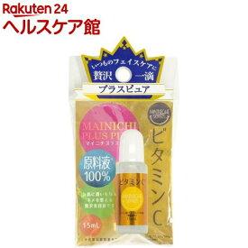 MAINICHIプラスピュア ビタミンC(15ml)