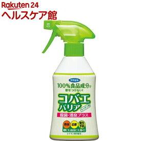 フマキラー コバエ用殺虫スプレー コバエバリア(200ml)【more30】