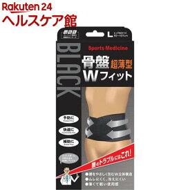 山田式 骨盤ダブルフィット ブラック Lサイズ(1枚入)【山田式】