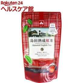 島田熟成紅茶 ティーバッグ(3g*20包入)