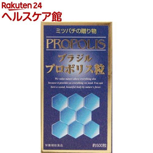 ブラジルプロポリス粒(500粒入)【ウェルネスジャパン】