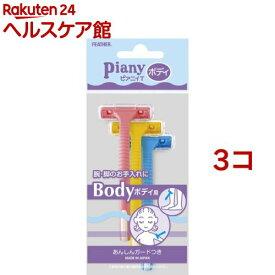 ピアニィ・T ボディ用 PI-T(3本入*3コセット)【ピアニィ(Piany)】