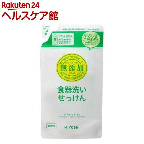 ミヨシ石鹸 無添加 食器洗いせっけん リフィル(350mL)【ミヨシ無添加シリーズ】