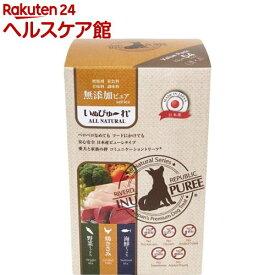 いぬぴゅーれ 無添加ピュアシリーズ 3種類バラエティパック(54パック入)