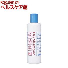 フレッシィ ドライシャンプー ボトル(250ml)【more30】