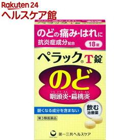 【第3類医薬品】ペラックT錠(18錠)【ペラック】