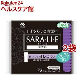 サラサーティ サラリエ 無香料(72枚入*2袋セット)【サラサーティ】